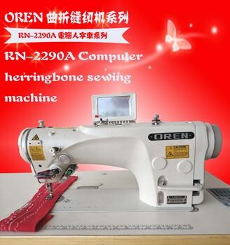 奥玲RN-2290人字花样拼缝机