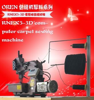 RN-EX5-3D
