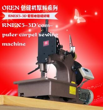 奥玲RNEX5-3D电脑地毯机