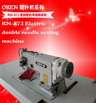 奧玲RN872/842薄、中、厚料平縫機