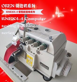 奥玲电脑锁边机EX4-4