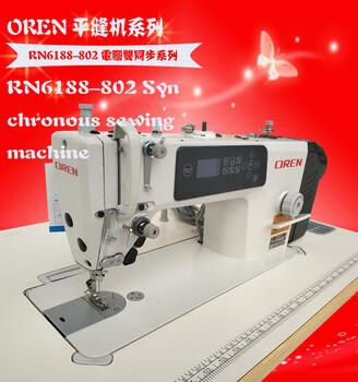 奥玲6188-802平缝机
