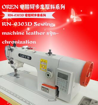 奧玲RN-0303D上下復合送料厚料平縫機