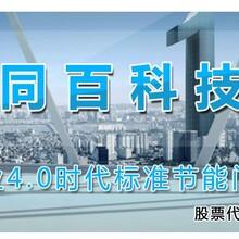 上海同百科技838333