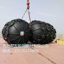 直销军友公司生产码头靠垫,橡胶充气护舷