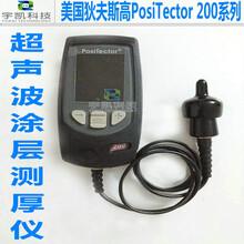 美国狄夫斯高DeFelskoPosiTector200B/S超声波涂层测厚仪