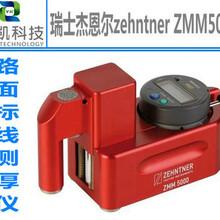 瑞士zehntnerZMM5000数字公路面标线测厚仪公路标线测厚仪优选品牌图片