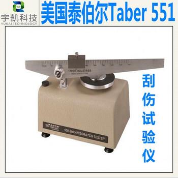 美国泰伯尔Taber551刮伤试验仪Taber耐划伤试验机
