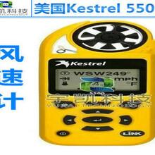 美國Kestrel5500氣象站風速計NK5500手持綜合氣象記錄儀圖片