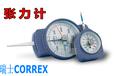 原装瑞士CORREX张力计150CNPKM现货