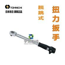 日本TOHNICHI東日QL25N_100N扭力扳手圖片