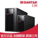 山特C3K(S)UPS不間斷電源電腦服務器備用電源