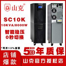 山克UPS不間斷電源10KVA/8000W服務器電腦在線式UPS電源SC10K圖片