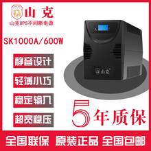 山克UPS不間斷電源山克SK1000A辦公電腦備用電源600W停電應急圖片