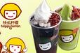 西安快乐柠檬官网时尚奶茶店加盟冰淇淋冷热饮小吃加盟