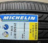 米其林轮胎米其林雪地胎品牌报价表