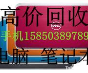 吴中越溪高价上门回收笔记本,台式机,显示器,服务器图片