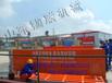 奥运会闭幕式承重100吨免基础工程洗车机