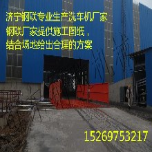 河北衡水工程洗车台厂家图片