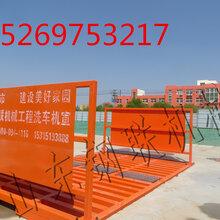 湖南一般工地洗车机厂家图片