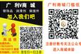 推荐广利V商城经销商机构编码是033732广利v商城好做吗?