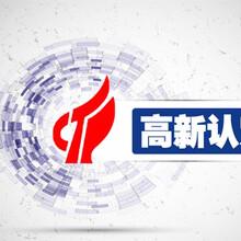 高新认证代理深圳申请高新认证高新认证费用多少深圳路浩