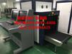 江蘇8065行李安檢機三品安檢儀車站、機場X光機