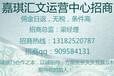 头条江苏运营中心嘉琪汇文智联鑫晟日返平台招商代理
