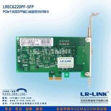 千兆光纤桌面型网卡台式机网卡,光纤到桌面