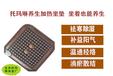 托瑪琳坐墊的作用、托瑪琳的作用、北京托瑪琳床墊的作用: