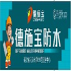 广州补漏建材公司排名,补漏公司排名,补漏建材厂家,补漏公司材料报价