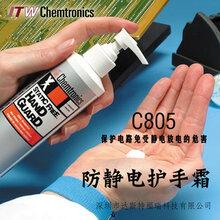C805防静电护手霜特殊配方抗干燥无脂配方图片