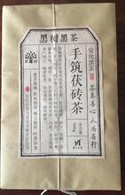 湖南安化黑茶茯砖金花黑茶茯砖茶安华900g手筑茯砖(简装)