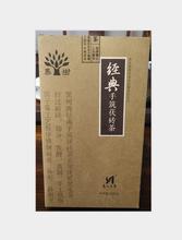 湖南安化黑茶茯砖茶金花手筑茯茶特级安华正宗经典手筑茯砖