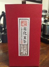 黑马茶厂250g直泡茯砖坨茶安化黑茶批发包邮