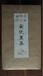 黑树黑茶1000g茶梗茯砖茶12年安化茯砖茶包邮