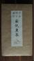 黑树黑茶1000g茶梗茯砖茶12年安化茯砖茶包邮图片