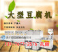 河北唐山豆腐机怎么卖豆腐机那个品牌好豆腐机多少钱一套
