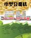 四川达州花生豆腐机厂家大型豆腐机的产量小本投资首选