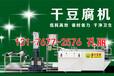 吉林松原的全自动干豆腐机干豆腐机的品牌新型干豆腐机多少钱