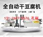 辽宁辽阳干豆腐机的价格自动干豆腐机好用吗豆制品机械设备厂家