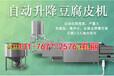 福建福州自动升降豆腐皮机豆腐皮机使用方法豆腐皮机报价