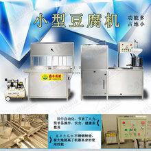 东营全自动豆腐机全自动豆腐机生产线鑫丰厂家免费包教技术图片