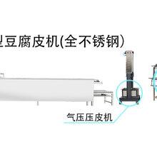 武汉小型商用千张机千张机生产线视频款式齐全可试机图片