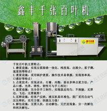 绵阳新型多功能千张机千张机一机多用豆制品设备占地小图片
