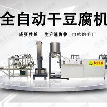 丹东全自动干豆腐机环保家用干豆腐机创业好项目图片