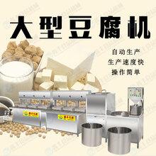 盘锦多工大豆腐机大豆腐机一机多用型号齐全多样化图片
