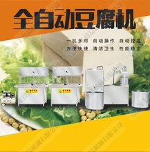 雲浮(fu)家(jia)用豆腐機視頻豆腐機佔(zhan)地面積小(xiao)購機免費(fei)教(jiao)技術圖片