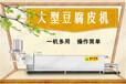 景德鎮新款豆腐皮機商用豆腐皮機技術免費學習包教會