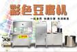 南平智能豆腐机豆腐机生产线免费看生产操作